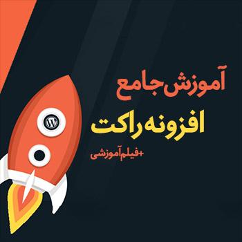 آموزش جامع افزونه موشک وردپرس wp rocket + آموزش ویدئویی_6138cba3b71c8.jpeg